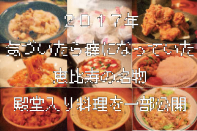 2017年最終記事。気づいたら癖になっていた恵比寿の名物殿堂入り料理を一部公開