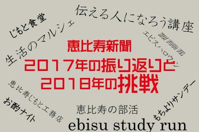 恵比寿新聞2017年の振り返りと2018年の挑戦