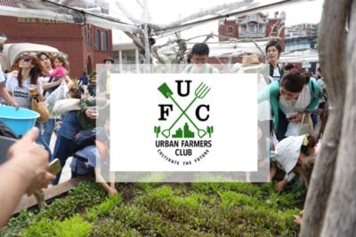 【前編】恵比寿でも畑が!?都会で誰もが作物を育てられるNPO「URBAN FARMERS CLUB」発足