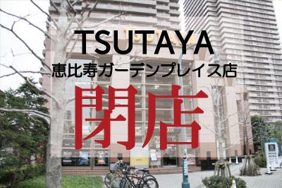 【速報】TSUTAYA恵比寿ガーデンプレイス店が24年の歴史に幕