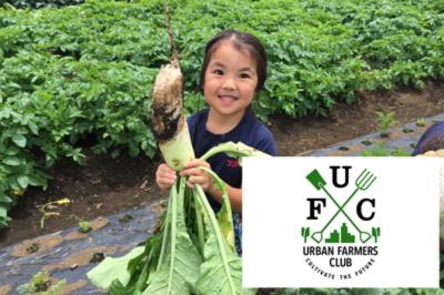 【後編】恵比寿でも畑が!?都会で誰もが作物を育てられるNPO「URBAN FARMERS CLUB」発足