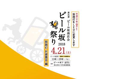 【ビール坂祭り特集】恵成商店会からビール坂商店会へ。旧街灯から新しい街灯へと新時代へ。