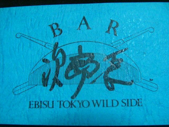 1998年に閉店した恵比寿西の5差路に在ったBAR