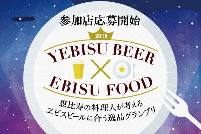 世界で一番ヱビスビールが美味しく飲める街へ!逸品グランプリ2018参加店募集