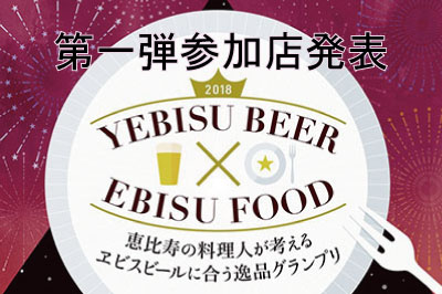 【第一弾】エビスビールに合う逸品グランプリ2018参加店発表!