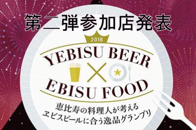 【第二弾】エビスビールに合う逸品グランプリ参加店2018発表!