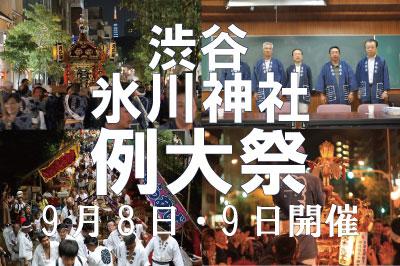 渋谷氷川神社例大祭が9月8日9日開催。この5年を恵比寿新聞が振り返り