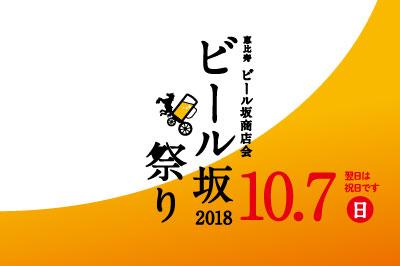 10月7日開催の「恵比寿 ビール坂祭り2018」先取りインサイダー情報