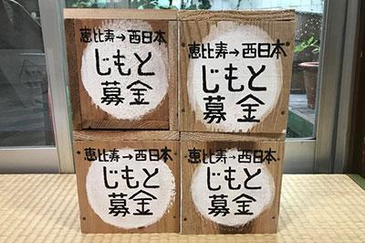 東京都渋谷区恵比寿から被災地を応援する「じもと募金」がはじまる。
