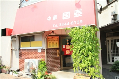 広尾の大衆中華の名店「国泰(こくたい)」が53年の歴史に幕