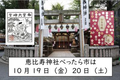 恵比寿は秋の祭りシーズンに突入!まずは恵比寿神社べったら市