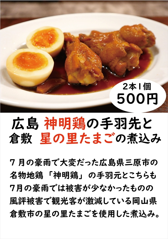fukkoukcurry001