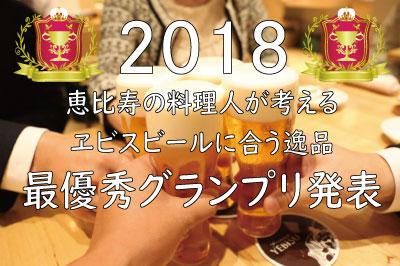 2018年度ヱビスビールに合う逸品グランプリ最優秀賞の発表