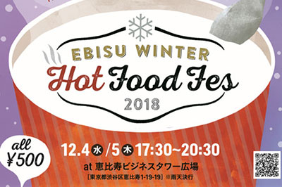 恵比寿の名店がスープを考案!冬の野外スープイベントWinter Hot Food Fes開催