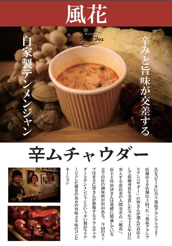 hotfoodfeso008