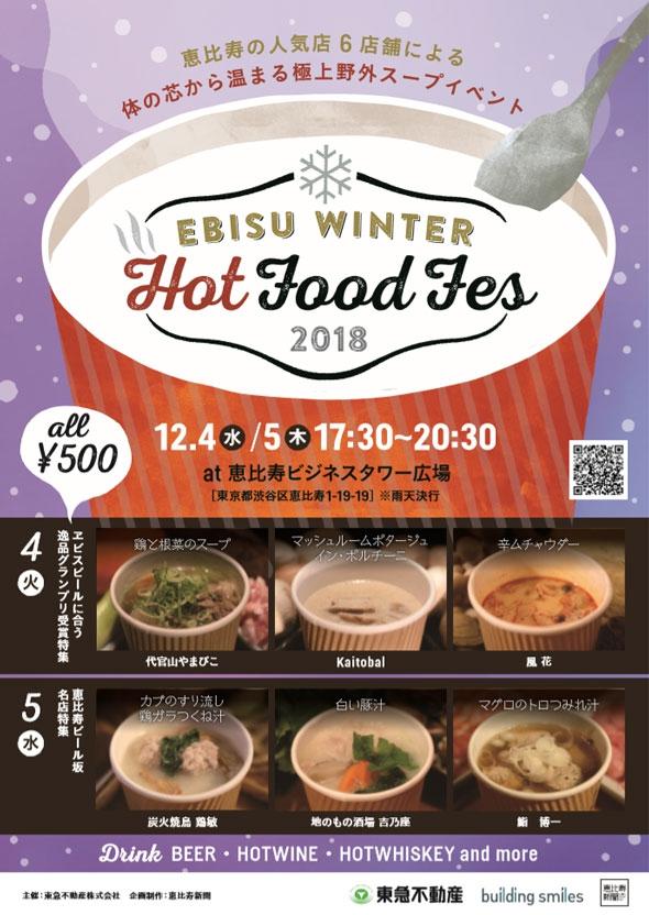 hotfoodfesu000