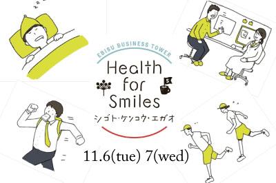 恵比寿で働く皆さんとちょっと違う視点から健康を考えるイベント health for smiles