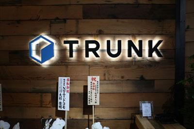 家出・パリコレモデル・広告マンから震災を期に課題を発見・起業したTRUNKの社長の「機動力」