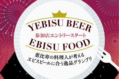 「恵比寿の料理人が考えるヱビスビールに合う逸品グランプリ」2019参加店エントリー開始