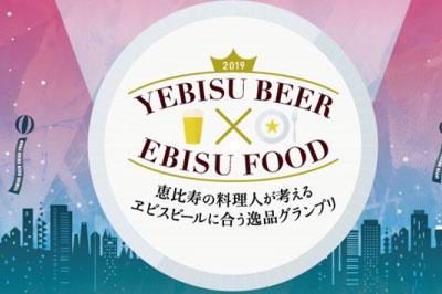 9月13日~10月31日まで恵比寿の料理人が考えるヱビスビールに合う逸品グランプリ2019が開催