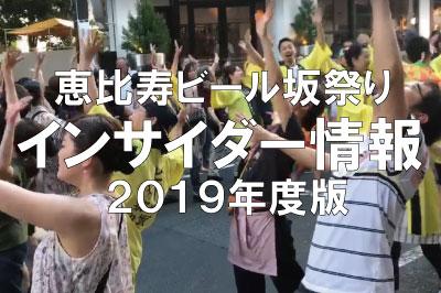 10月13日開催の恵比寿ビール坂祭りインサイダー情報。しかし台風が・・・