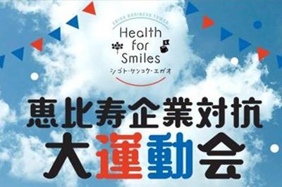 12月3日4日恵比寿企業対抗大運動会!恵比寿で一番健康な企業が決まる!