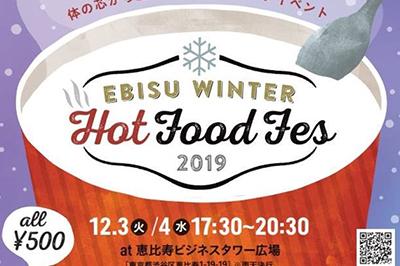 12月3日4日恵比寿の人気飲食店8店舗の珠玉のスープが楽しめる野外イベント開催