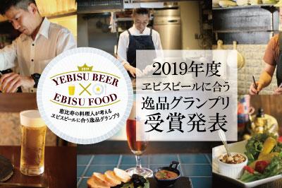 【2019年】ヱビスビールに合う逸品グランプリ最優秀賞の発表