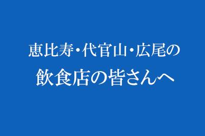 みんな大好きな飲食店さんを助けたい「恵比寿・代官山・広尾テイクアウトMap」の話とアンケートの話