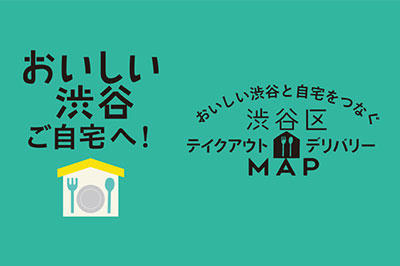 登録件数300件!渋谷区テイクアウト・デリバリーMapのWEBサイトが完成!