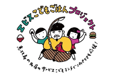 恵比寿の名店が300円のこども弁当を提供開始!エビスこどもごはんプロジェクト始動!