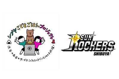 サンロッカーズ渋谷のベンドラメ選手が「こどもごはんプロジェクト」に寄付!渋谷全土へ!