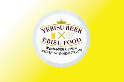 ヱビスビールに合う逸品グランプリ2020参加店舗募集開始
