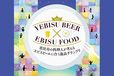 11月24日より開催!「ヱビスビールに合う逸品グランプリ2020」