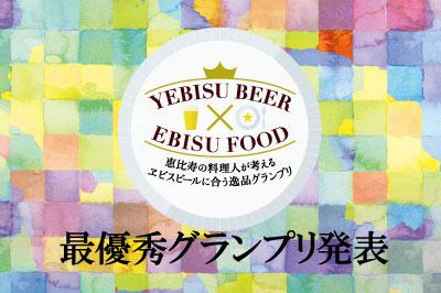ヱビスビールに合う逸品グランプリ2020最優秀グランプリ発表